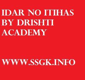 IDAR NO ITIHAS BY DRISHTI ACADEMY
