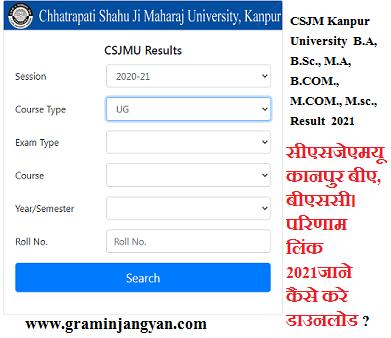 CSJM Kanpur University  B.A,  B.Sc., M.A, B.COM., M.COM., M.sc.,  Result  2021:  CSJMU Kanpur B.A.,  B.Sc. Result Link 2021,  सीएसजेएमयू कानपुर बीए, बीएससी। परिणाम लिंक 2021जाने कैसे करे डाउनलोड ?