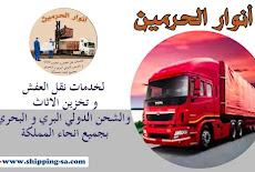 نقل عفش من الرياض الى البحرين 0560533140 شحن من الرياض للبحرين فك تغليف ضمان من الباب للباب