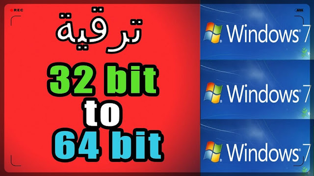 how to upgrade 32 bit to 64 bit windows 7 without cd or usb
