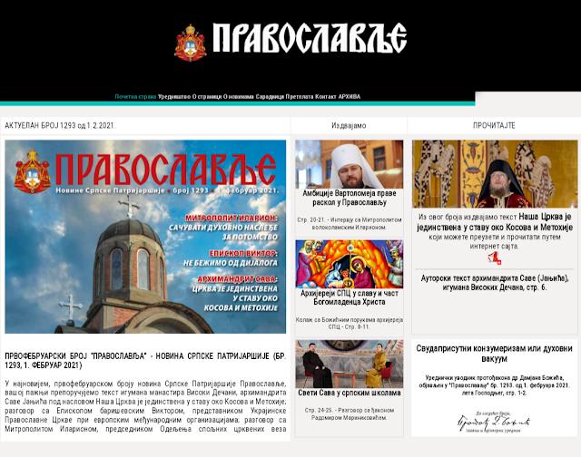 http://pravoslavlje.spc.rs/indexARH.php?ARHIVA=1293