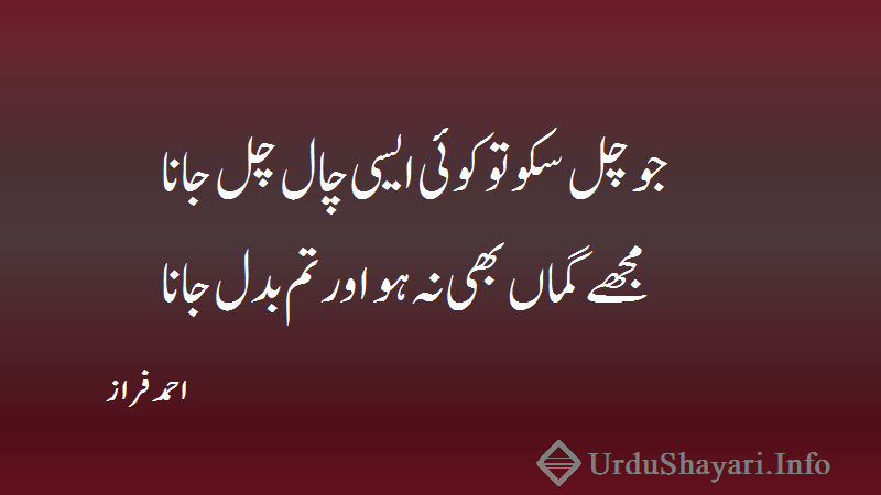 Tum Badal Jana Ahmad Faraz 2 lines - Beautiful Poetry on Images