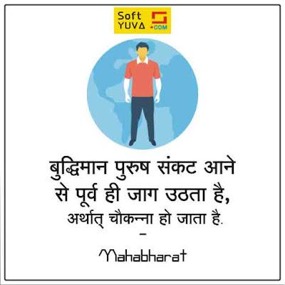 Wisdom Quotes In Hindi (बुद्धिमानी पर सुविचार, अनमोल वचन)