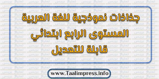 جذاذات نموذجية للغة العربية المستوى الرابع ابتدائي قابلة للتعديل
