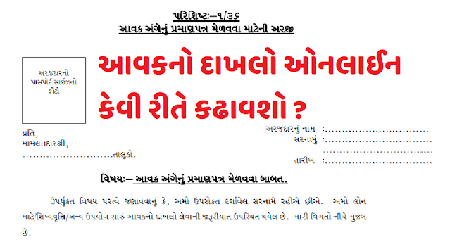 Aavak No Dakhlo From Digital Gujarat @digitalgujarat gov in   Get Income Certificate –