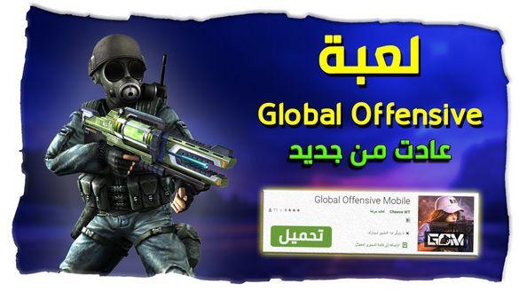 رسميا لعبة Global Offensive Mobile تعود من جديد !
