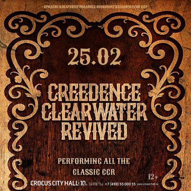 Creedence Clearwater Revived в России