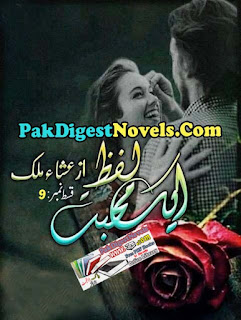 Aik Lafz Mohabbat Episode 9 By Esha Malik Urdu Novel Free Download Pdf