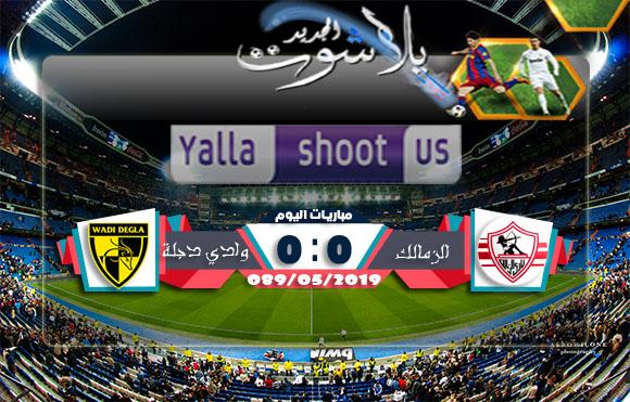 نتيجة مباراة الزمالك ووادي دجلة 09-05-2019 الدوري المصري