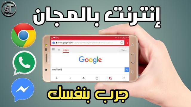 حل-مشكلة-الانترنت-المجاني