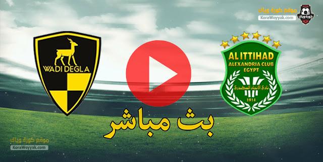 نتيجة مباراة وادي دجلة والاتحاد السكندري اليوم 16 ابريل 2021 في كأس مصر