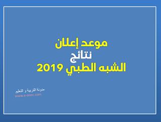 موعد اعلان نتائج مســـابقة الشبه الطبي 2019