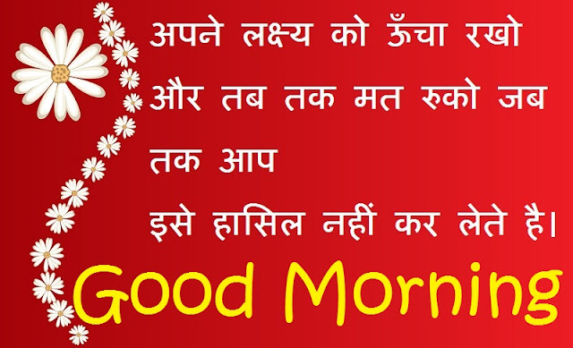 hindi motivational good morning quotes