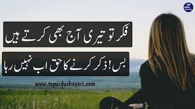 Best Bewafa Shayari in Urdu