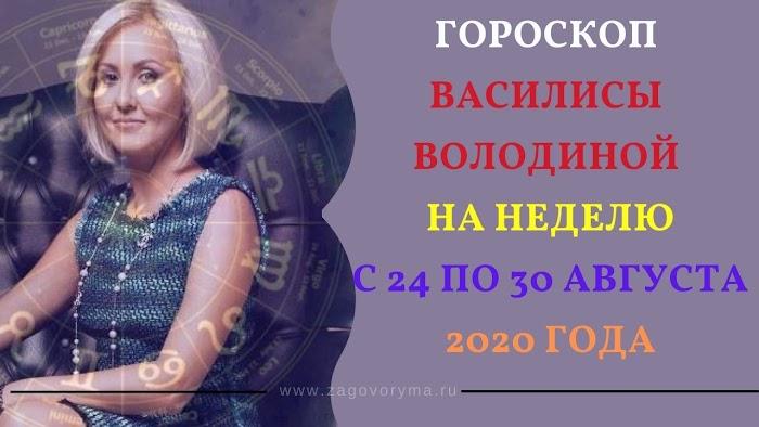 Гороскоп Василисы Володиной на неделю с 24 по 30 августа 2020 года