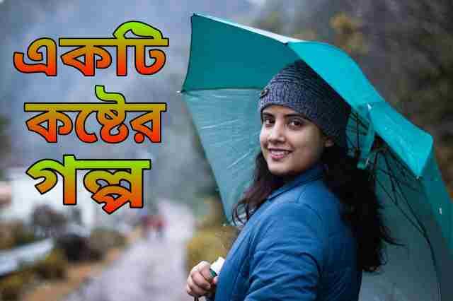 Sad story Bengali