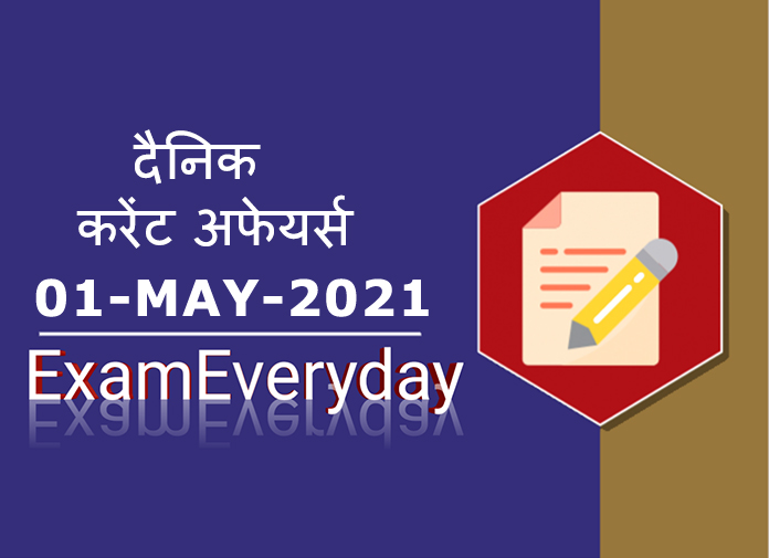 1 may 2021 current affairs in hindi