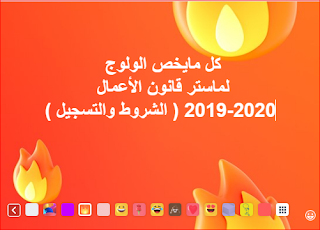 كل ما يخص الولوج لماستر قانون الأعمال 2019-2020 ( الشروط والتسجيل )
