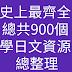 史上最齊全900個日文學習資源總整理