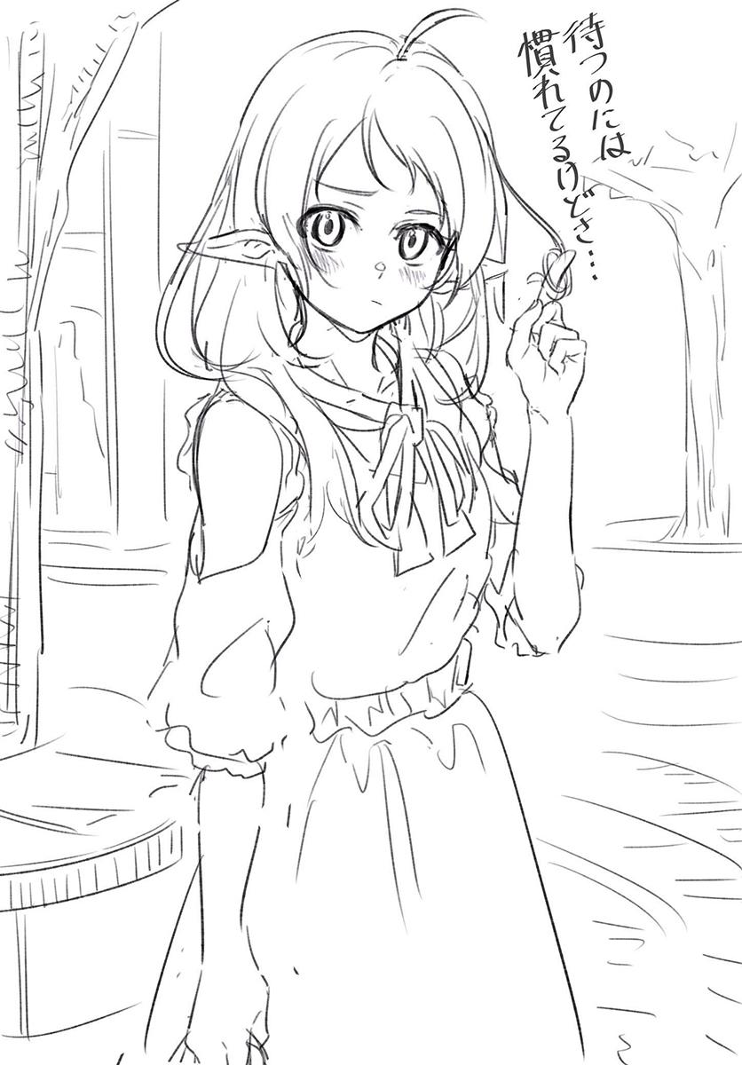 Mushoku Tensei ~ Roxy Datte Honki Desu ~ / Mushoku Tensei ~ Roxy is Serious ~ Mangá Online Capítulo 25