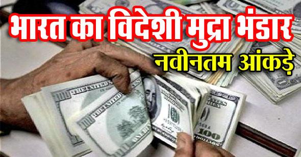 भारत का विदेशी मुद्रा भंडार 2021