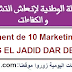Recrutement de 10 Marketing Mailers sur FES EL JADID DAR DBIBAGH