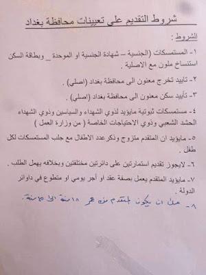 شروط التقديم على تعيينات محافظة بغداد