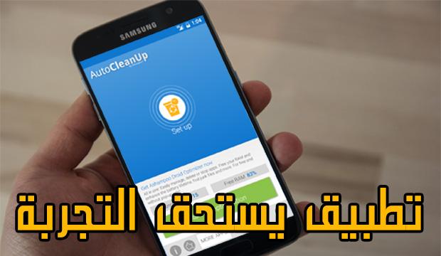 تطبيق رائع !! لتنظيف و تسريع الهاتف و زيادة مساحته مع تحسين أداء البطارية