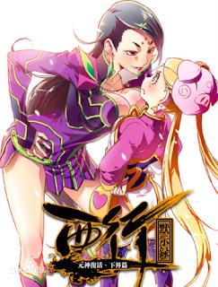 Xixing mo shi lu manhua