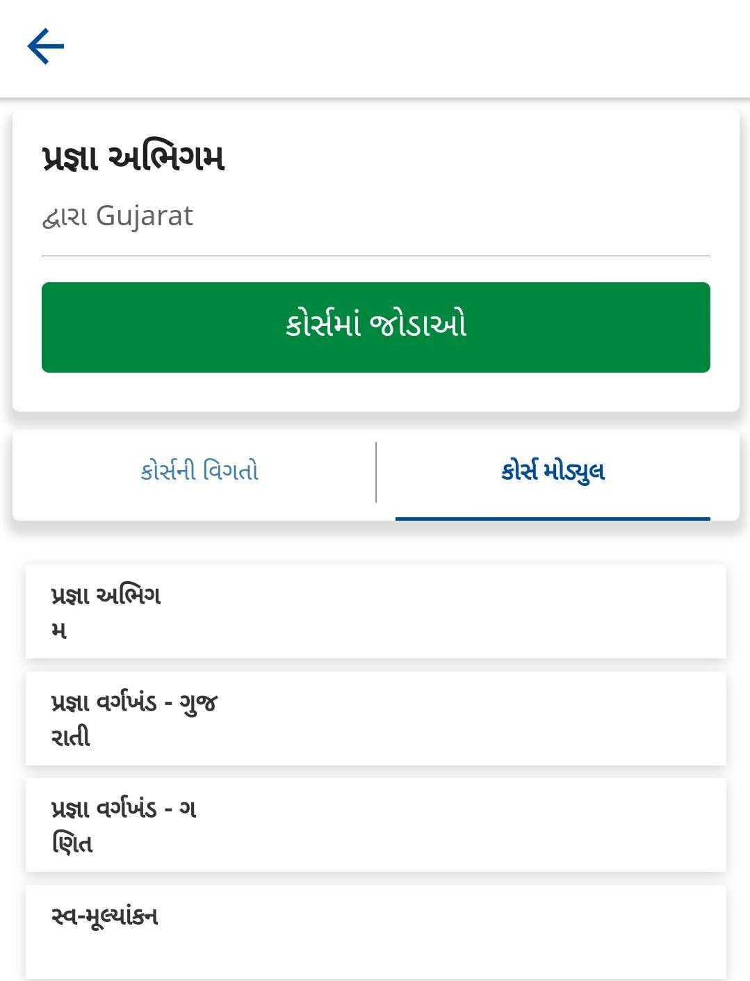 Diksha Online coures  link