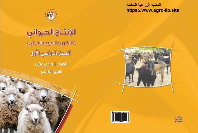 كتاب : الانتاج الحيواني : ادارة حيوانات المزرعة و حضائر الدجاج - النظري و العملي -