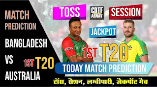 1st  T20 Match Ban vs Aus Who will win Today 100% Match Prediction