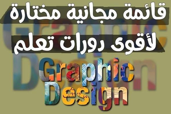 تعرف على أقوى الدورات المجانية لتعلم Graphic Design
