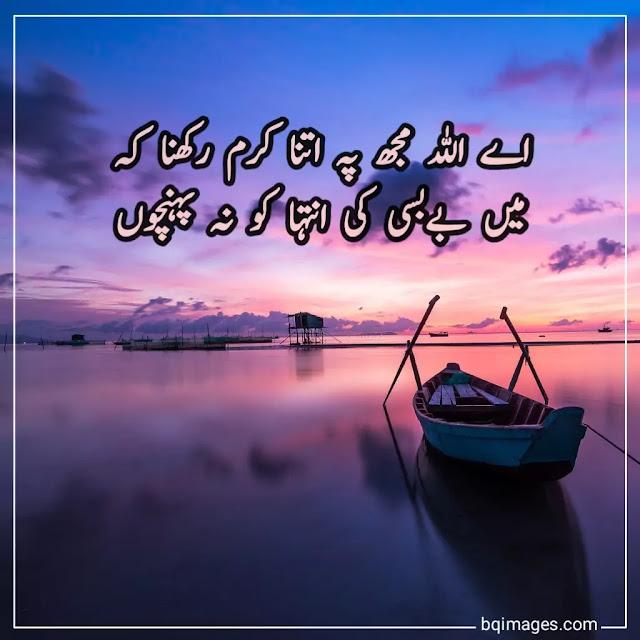 dua images in urdu download