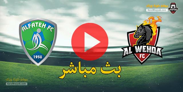 نتيجة مباراة الوحدة والفتح اليوم الخميس 7 يناير 2021 في الدوري السعودي
