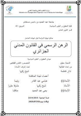 مذكرة ماستر: الرهن الرسمي في القانون المدني الجزائري PDF