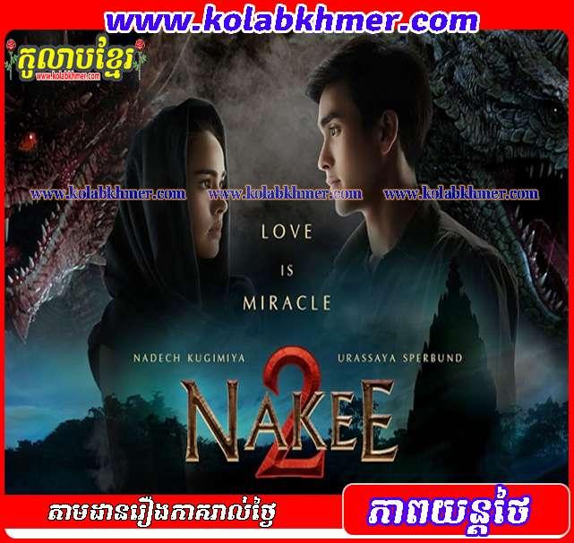 Reachany Sdach Neak ll Movie