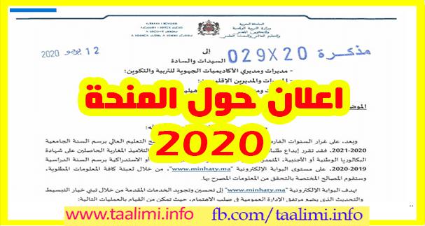 إنطلاق علملية إيداع طلبات منح التعليم العالي إلكترونيا برسم الموسم 2020-2021