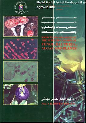 كتاب علم الطحالب