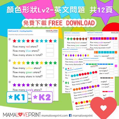 Mama Love Print 自製工作紙  - 顏色形狀 Level 2 - 英文文字數學題 How many - Daily Math Practice (No Preparation)  Free Learning Activities
