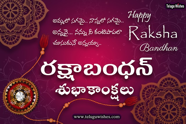 Happy Raksha Bandhan Wishes, Images, Quotes, SMS in Telugu | Rakhi Wishes In Telugu