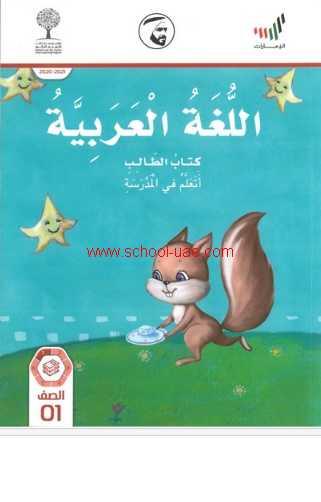 كتاب الطالب لغة عربية الصف الاول الفصل الاول 2020-2021 مناهج الامارات