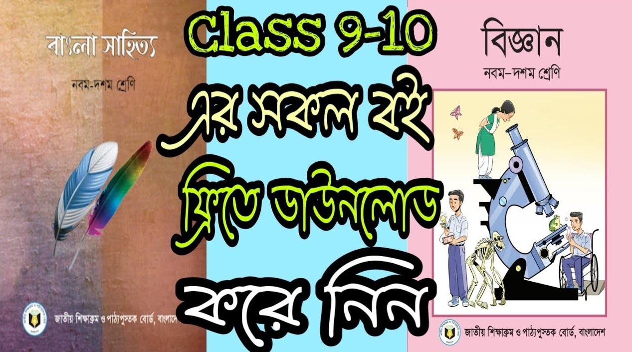 nctb-book-nctb-books-of-class-9