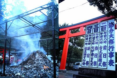 吉田神社後日祭