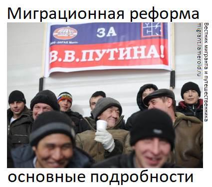 Подробности миграционной реформы в России