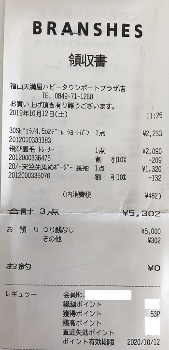 branshes 福山ハピータウンポートプラザ店 2019/10/12 のレシート