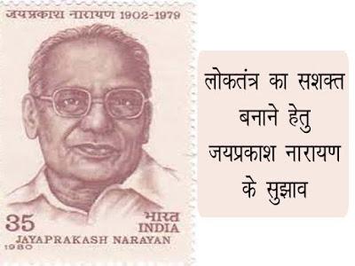 भारतीय लोकतंत्र को सशक्त बनाने हेतु जयप्रकाश नारायण के सुझाव | JP Naryan Ke Suggestion in HIndi