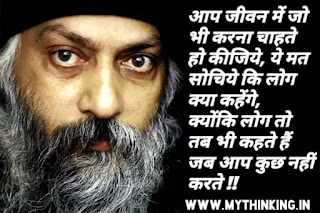 Osho Quotes in Hindi, Osho Thoughts in Hindi