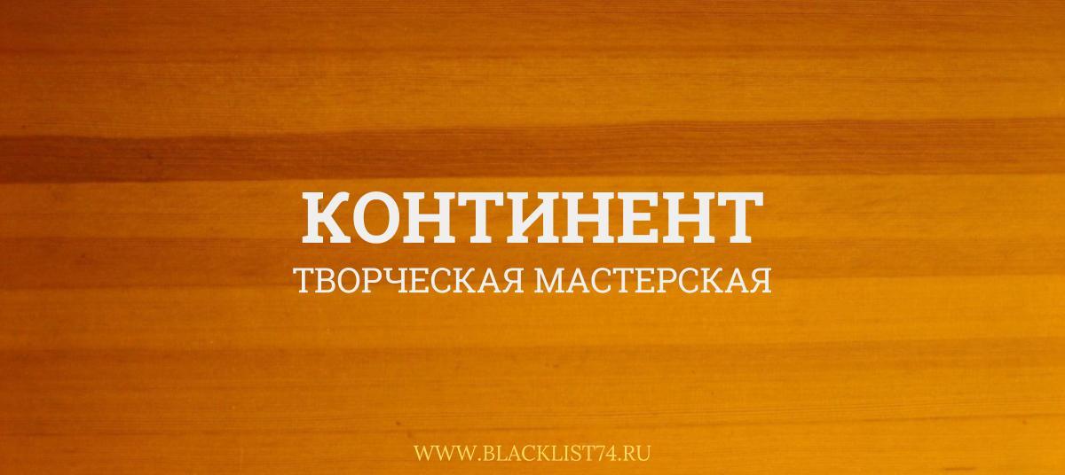 ООО Творческая мастерская Континент Челябинск