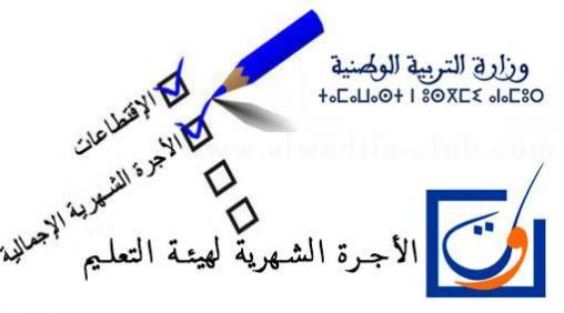 أجور الأساتذة و المعلمين حسب كل درجة و سلم بوزارة التربية الوطنية للتعليم